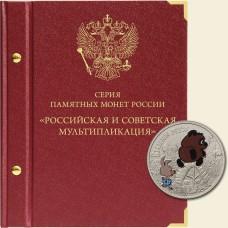 Коллекционный альбом для памятных монет России, серия Российская и советская мультипликация