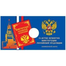 Открытка под 25 рублёвую монету России 2018 г. 25-летие принятия Конституции Российской Федерации
