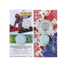 Блистер под монету России 25 рублей, Сочи 2014 - Лучик и Снежинка 2013 г.