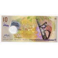 Полимерная банкнота 10 руфий 2015 года. Мальдивы. UNC