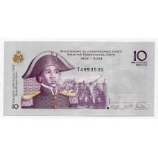 200 лет Независимости Гаити. Банкнота 10 гурдов 2014 года. Гаити. UNC