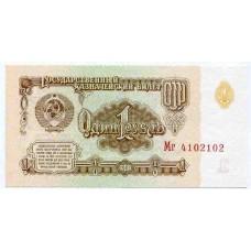Банкнота 1 рубль 1961 года.СССР. UNC