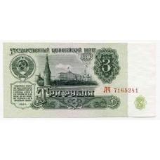 Банкнота 3 рубля 1961 года. СССР. UNC