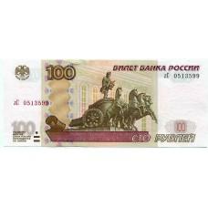 100 рублей 1997 года, UNC (Модификация 2004 года)