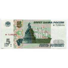 5 рублей 1997 года, UNC