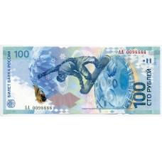 100 рублей СОЧИ 2014 серия АА номер 2228888
