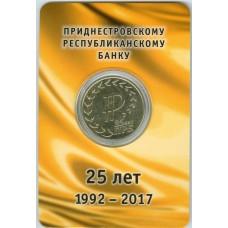 25 лет Приднестровскому республиканскому банку. 25 рубль 2017 года. Приднестровье. В буклете  (UNC)