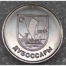 Герб города Дубоссары. 1 рубль 2017 года. Приднестровье  (UNC)