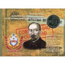100 лет органам Государственной безопасности. 3 рубля 2017 года. Приднестровье. В буклете  (UNC)