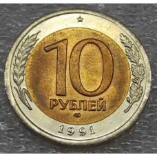 10 рублей 1991 год ЛМД  (ГКЧП). Из банковского мешка