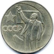 1 рубль 1967 года. 50 лет Советской власти. СССР (Из обращения)