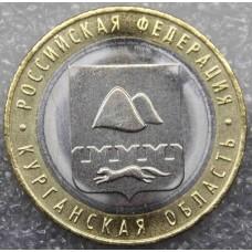 Курганская область. 10 рублей 2018 года. ММД  (UNC)
