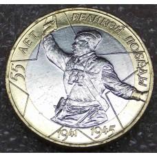 55-я годовщина Победы в ВОВ 1941-1945 гг. 10 рублей 2000 года. ММД. Из банковского мешка