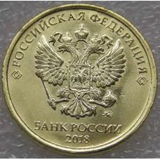 10 рублей 2018 год ММД (UNC)