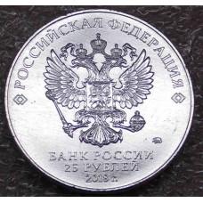 25 рублей Юбилейные