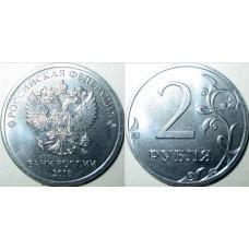 2 рубля 2018 года ММД  (UNC)