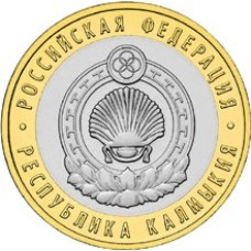 Республика Калмыкия. 10 рублей 2009 года. СПМД  (Из обращения)