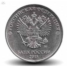 5 рублей 2018 год. ММД (UNC)