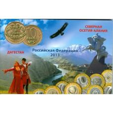 Альбом для 2 монет: 10 рублей ДАГЕСТАН (биметалл) и 10 рублей СЕВЕРНАЯ ОСЕТИЯ-АЛАНИЯ (биметалл)