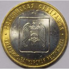Кабардино-Балкарская Республика. 10 рублей 2008 года. СПМД