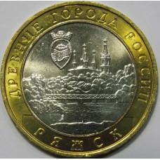 Ряжск. 10 рублей 2004 года. ММД