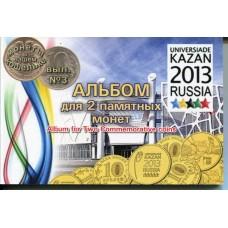 Альбом для двух памятных монет Универсиада в Казани 2013