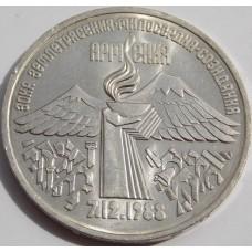 Землетрясение в Армении. 3 рубля 1989 года. СССР (из банковского мешка)
