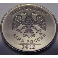 5 рублей 2013 год ММД (UNC)