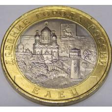 Елец. 10 рублей 2011 год. СПМД (UNC)