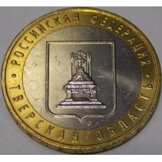 Тверская область. 10 рублей 2005 года. ММД