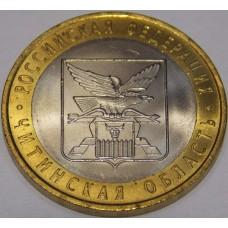 Читинская область. Монета 10 рублей 2006 года. Биметалл. СПМД (из оборота)