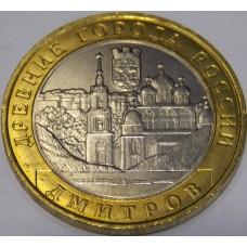 Дмитров. 10 рублей 2004 года. ММД