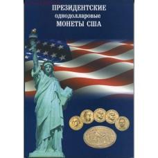 Президентские однодолларовые монеты США в альбоме (39 монет)