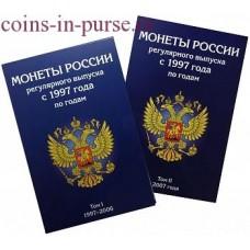 Набор альбомов-планшетов для хранения МОНЕТ РОССИИ регулярного выпуска по годам с 1997 по 2016 год