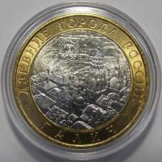 Галич. 10 рублей 2009 года. СПМД