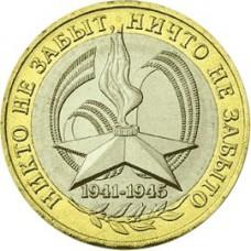 60-я годовщина Победы в ВОВ 1941-1945 гг. 10 рублей 2005 года. ММД (из оборота)
