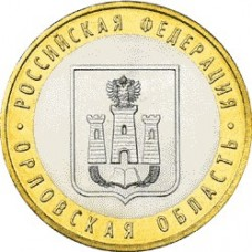 Орловская область. 10 рублей 2005 года. ММД