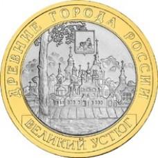 Великий Устюг. 10 рублей 2007 года. СПМД. Из обращения