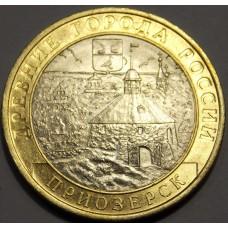 Приозерск. 10 рублей 2008 года. СПМД