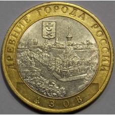 Азов. 10 рублей 2008 года. СПМД
