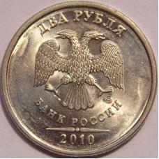 2 рубля 2010 год СПМД (из обращения)