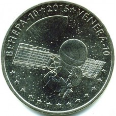 Венера-10. Монета 50 тенге  2015 года. Казахстан