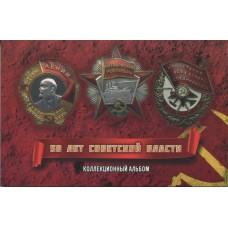 Коллекционный альбом - 50 лет Советской Власти  (капсульного типа)