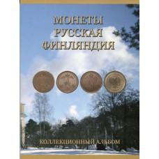 Альбом-планшет под монеты «Русская Финляндия»