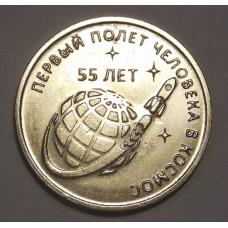 55 лет первому полету человека в космос. 1 рубль 2016 года. Приднестровье (UNC)