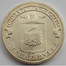 Старая Русса. 10 рублей 2016 года. СПМД (UNC)