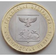 Белгородская область. 10 рублей 2016 года. СПМД