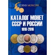 Каталог монет СССР и РОССИИ 1918-2016 гг.