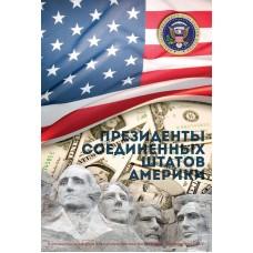 Набор монет 1 доллар серии Президенты США, 39 монет в капсульном подарочном альбоме