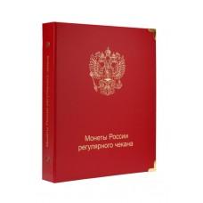Альбом для регулярных монет России с 1997 года